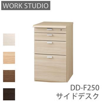 【除】サイドデスク  DD-F250ワークスタジオ 【幅41.4cm×奥行50cm】バルバーニ valvanne