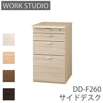 【除】サイドデスク DD-F260ワークスタジオ 【幅41.4cm×奥行60cm】バルバーニ valvanne
