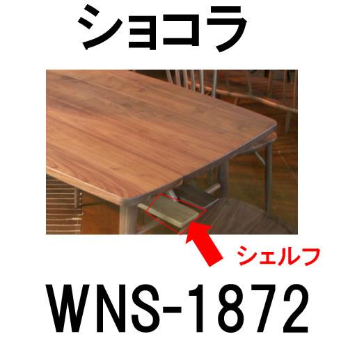 【P10】ショコラ WNS-1872 WNA シェルフミキモク MIKIMOKU【送料無料】