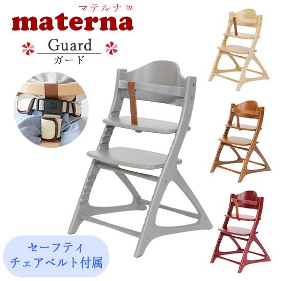 【P10】【送料無料】マテルナ ガード付materna YAMATOYA(株)大和屋ベビーチェア