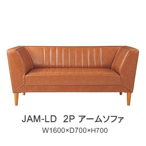 ●日本正規品● 期間限定 ポイント12倍 新生活 期間限定特価品 新築 リフォーム 引っ越し お祝い ギフト 160cm幅ソファ AM9:59まで JAM-LD ~3 18 2Pアームソファ プレゼント