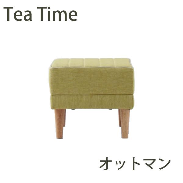 期間限定 ポイント12倍 日本全国 送料無料 新生活 新築 リフォーム 引っ越し お祝い ギフト 低価格化 AM9:59まで ティータイム Tea Time オットマン ~2 25 プレゼント