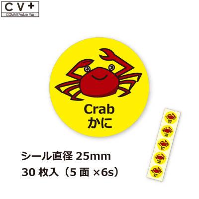 蟹を使用していることを表示するシール テレビで話題 2020新作 カニアレルギーの方への表示に CV+ UC0107 アレルゲン表示シール かに