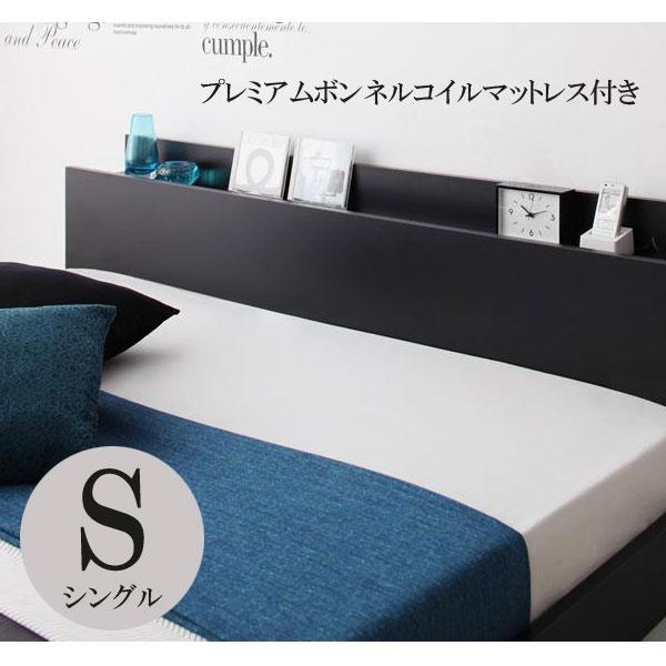 シングルベッド ベッド シングル マットレス付き ローベッド フロアベッド ベッドフレームマットレスセット ロータイプ ベッド 新生活 ひとり暮らし 北欧 コンセント付き 棚付き 宮付き おすすめ シングルサイズ 安い スカイライン プレミアムボンネルコイル 040101443