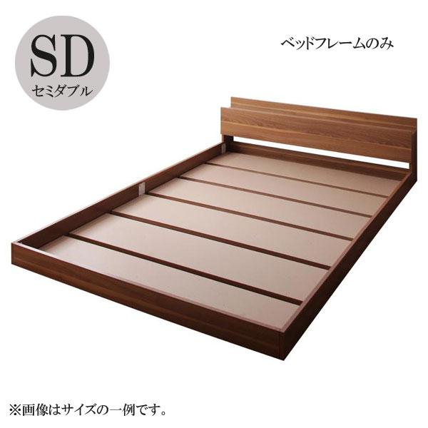 ベッド セミダブル ローベッド フレームのみ イルメリ 040115679