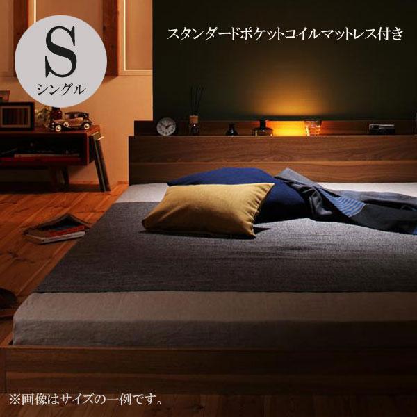 ベッド シングル マットレス付き ローベッド コンセント付き シングルベッド 激安 格安 通販 おすすめ おしゃれ 人気 安い イルメリ スタンダードポケットコイルマットレス付き 040115684