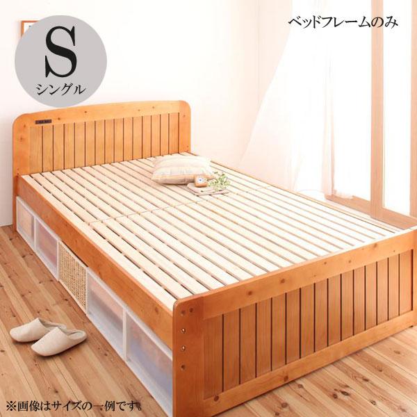 すのこベッド スノコベッド すのこベッド すのこベット フィットイン シングルベッド 040104859