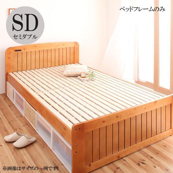 すのこベッド スノコベッド すのこベッド すのこベット フィットイン セミダブルベッド 040104860
