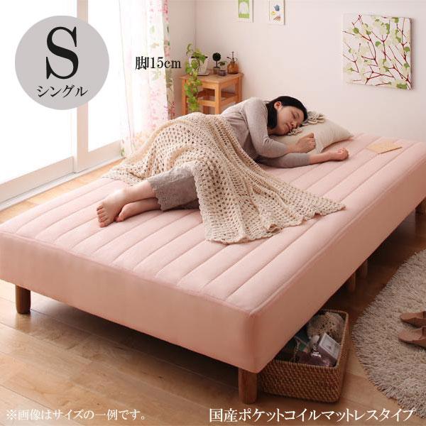 マットレスベッド 脚付きマットレスベッド 色 寝心地が選べる 20色カバーリング国産ポケットコイルマットレスベッド 脚15cm シングル 040109384