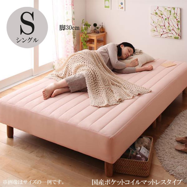 マットレスベッド 脚付きマットレスベッド 色 寝心地が選べる 20色カバーリング国産ポケットコイルマットレスベッド 脚30cm シングル 040109388