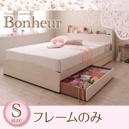 ベッドフレーム シングルベッド ベッド シングル フレームのみ ボヌール 040108127
