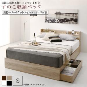 シングルベッド マットレス付き すのこベッド 収納付き 激安 安い 格安 おすすめ 人気 新生活 一人暮らし ベッド シングル 国産カバーポケットコイルマットレス付き 500046683