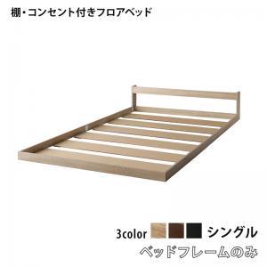 ベッド シングルベッド ベッドフレーム 北欧 激安 安い 格安 おすすめ 人気 新生活 一人暮らし コンセント付き ベッドフレームのみ ローベッド シングル 500046691
