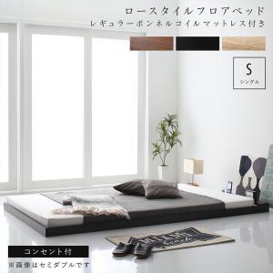 ベッド シングルベッド マットレス付き 激安 安い 格安 おすすめ 人気 新生活 一人暮らし コンセント付き ローベッド シングル 500046703