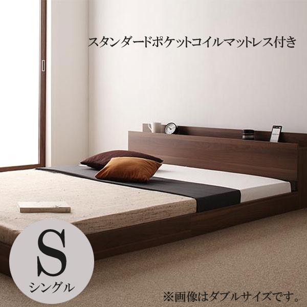 シングルベッド マットレス付きベッドフレーム 将来分割して使える大型ベッド フロアベッド ローベッド コンセント付き 棚付き 親子ベッド 格安 安い おすすめ シングルサイズ ラトゥース スタンダードポケットコイルマットレス付き シングル 040110039