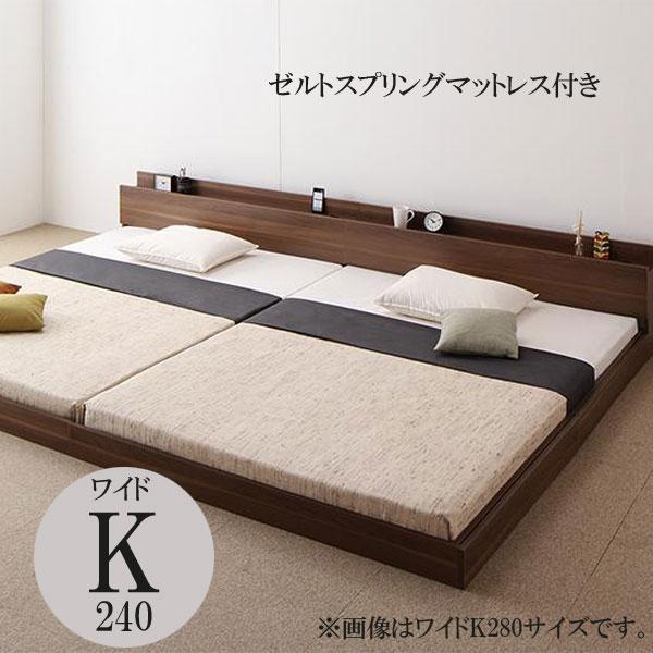 ワイドキングベッド マットレス付きベッドフレーム 将来分割して使える大型ベッド フロアベッド ローベッド コンセント付き 棚付き 親子ベッド 安い おすすめ ワイドキングサイズ ラトゥース ゼルトスプリングマットレス付き ワイドK240 040110098