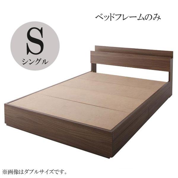 ベッドフレーム シングル シングルベッド 新生活 ひとり暮らし 一人暮らし 収納ベッド 収納付きベッド 引き出し付き 下収納 快適 快眠 寝心地 コンセント付き 棚付き 照明付き 宮付き シングルサイズ フレームのみ クレストフォート 040114195