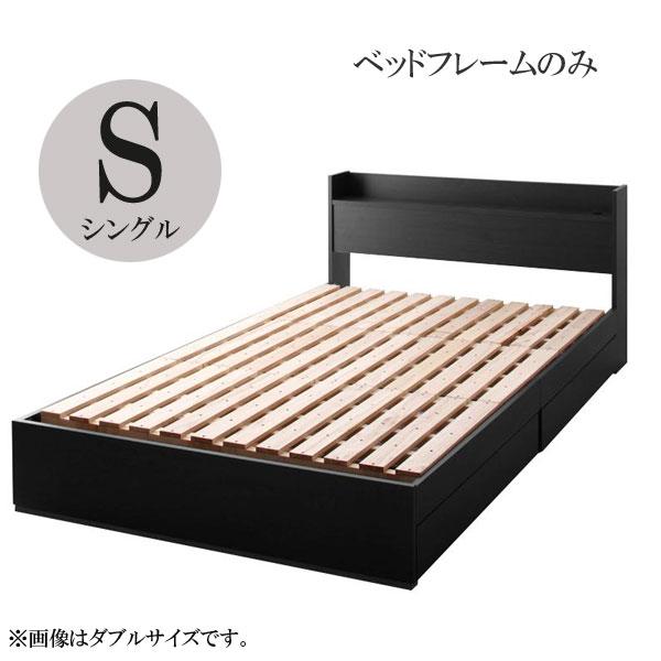 ベッドフレーム スノコベッド すのこベッド 通気性 寝心地 快眠 シングルベッド コンセント付き 棚付き 宮付き 人気 送料無料 下収納 格安 安い おすすめ 新生活 収納ベッド 収納付きベッド シングルサイズ フレームのみ フォートスペイド 040115442