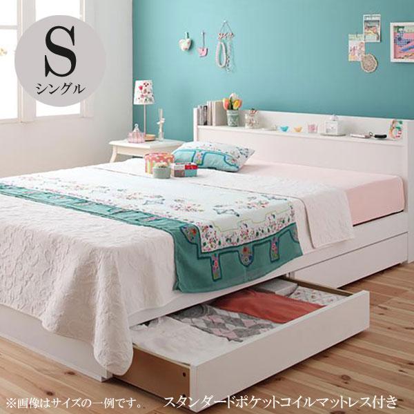 シングルベッド シングル マットレス付きベッドフレーム ベッドマットレスセット 収納付きベッド 引き出し付き ひとり暮らし 新生活 かわいい おしゃれ おすすめ 安い 格安 フルール スタンダードポケットコイルマットレス付き 専用リネンなし レギュラー丈 040104451