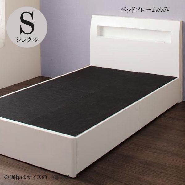 ベッドフレーム シングルベッド コンパクト 省スペース 収納付ベッド ベッド下収納 新生活 一人暮らし ひとり暮らし コンセント付き シングルサイズ 格安 安い 激安 おすすめ 大人気 コリエ ベッドフレームのみ セミシングル ショート丈 040115797