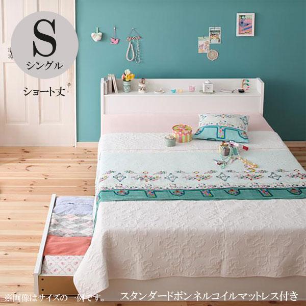 シングルベッド シングル マットレス付きベッドフレーム ベッドマットレスセット 収納付きベッド 引き出し付き ひとり暮らし 新生活 かわいい おしゃれ おすすめ 安い 格安 フルール スタンダードボンネルコイルマットレス付き リネン3点セット ショート丈 040118237
