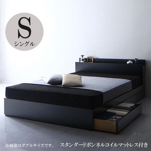 シングルベッド シングル マットレス付きベッドフレーム ベッドマットレスセット 収納付き 下収納 安い 格安 激安 コンセント付き 棚付き 宮付き 新生活 引き出し付きベッド アンブラ スタンダードボンネルコイルマットレス付き 040104370