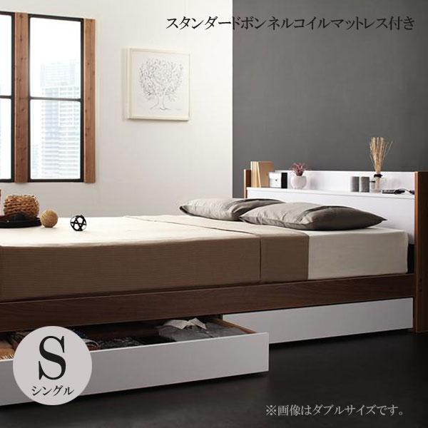 シングルベッド シングル マットレス付きベッドフレーム ベッドマットレスセット 引き出し付きベッド 収納付き 下収納 収納ベッド 棚 コンセント付き 新生活 おすすめ おしゃれ 格安 激安 安い シンク・ディ スタンダードボンネルコイルマットレス付き シングル 040104512