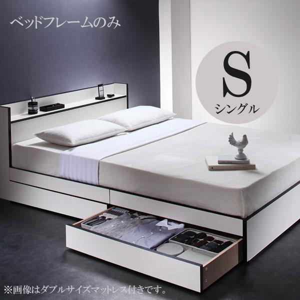 ベッドフレーム シングルベッド 収納ベッド 収納付きベッド 引き出し付きベッド コンセント付き 棚付き 宮付き 新生活 1人暮らし ひとり暮らし おすすめ ベッド下収納 格安 激安 安い フレームのみ フースター 040112547