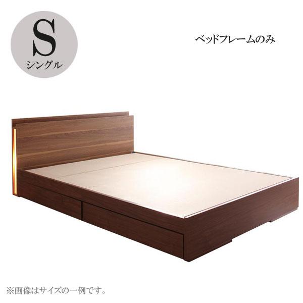 ベッドフレーム シングル シングルベッド 収納ベッド 収納付きベッド 激安 格安 人気 通販 安い おすすめ 棚付き コンセント付き コージームーン フレームのみ シングル 040115586