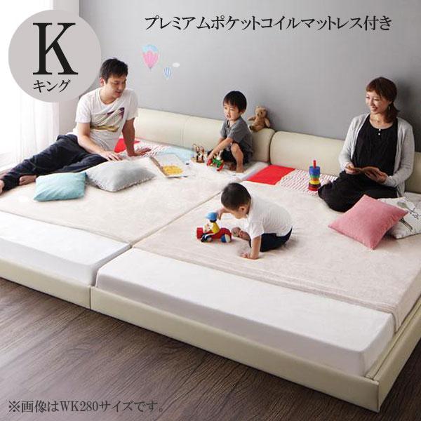 キングベッド マットレス付きベッドフレーム ベッドマットレスセット 親子ベッド 子供 こどもが大きくなったら将来分割出来る 大型フロアベッド 子供に優しい 家族が一緒に寝られるベッド セラフィーナ プレミアムポケットコイルマットレス付き キング 040115954