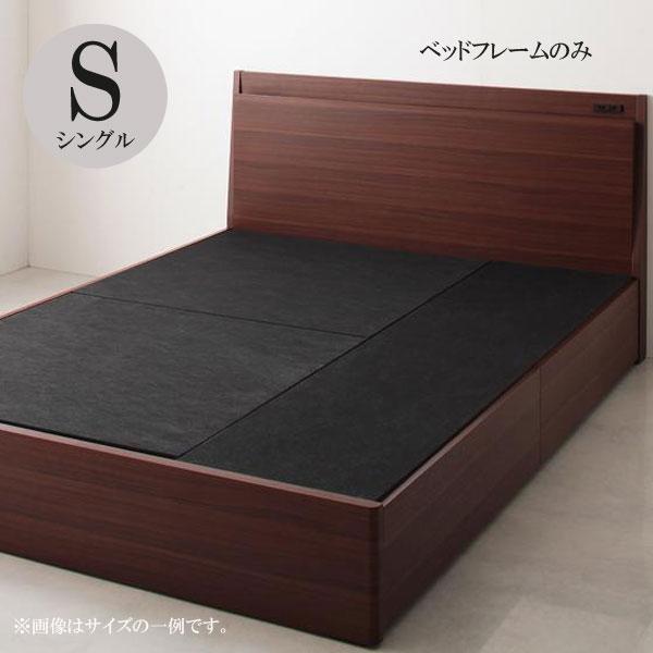 ベッドフレーム シングル 激安 格安 人気 おすすめ 通販 コンセント付き シングルベッド 収納ベッド フレームのみ シャルフ 040116224