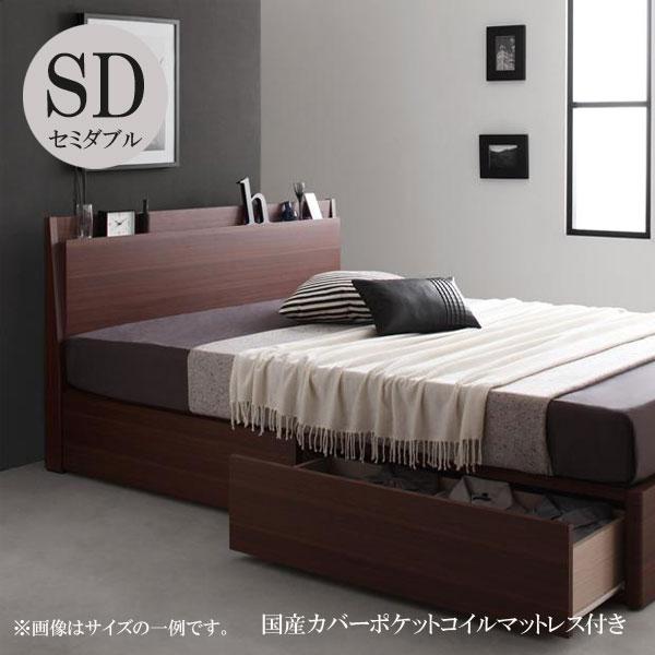 ベッド セミダブル セミダブル セミダブルベッド 収納ベッド マットレス付き ベッド シャルフ 国産カバーポケットコイルマットレス 040116240