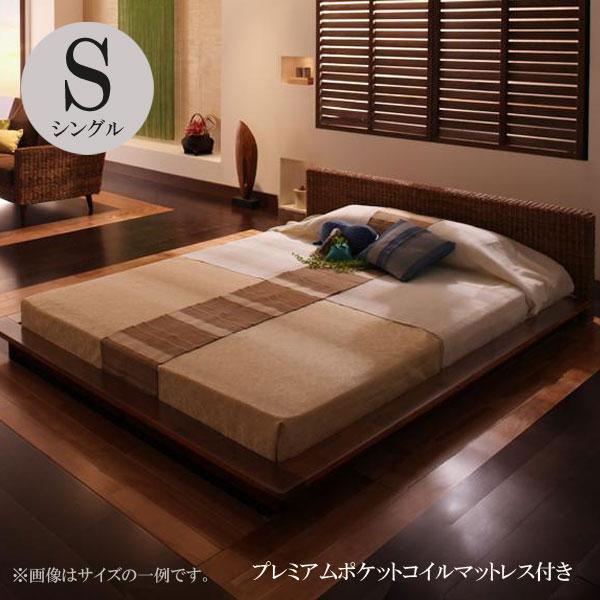 シングルベッド マットレス付き 激安 格安 人気 安い おすすめ 送料無料 ベッドマットレスセット フロアベッド ローベッド ベッド シングル シングルベッド ベット プレミアムポケットコイルマットレス付き ロータス 040101647
