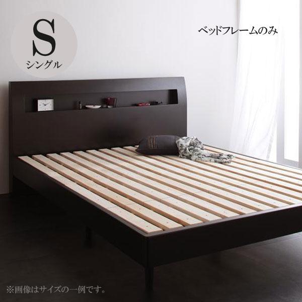 ベッド すのこベッド すのこベッド シングルベッド フレームのみ アラモード 040102280