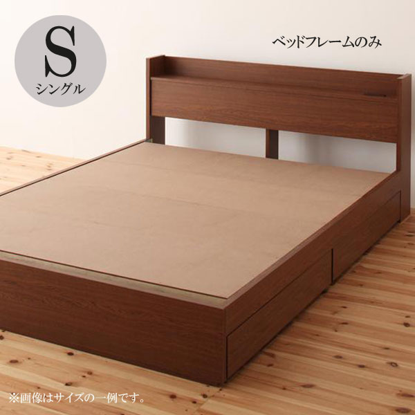ベッドフレーム シングルベッド 激安 人気 おすすめ 安い 格安 収納ベッド コンセント付き 引き出し付き フレームのみ エスリープ 040102670