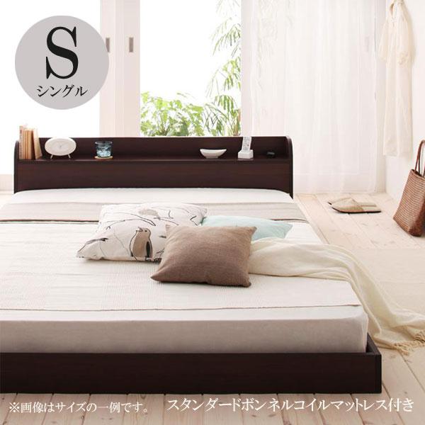 ベッド シングルベッド シングルベット マットレス付き 激安 格安 おすすめ 人気 コンセント付き 送料無料 ローベッド マットレス付き ベッド クリエット スタンダードボンネルコイルマットレス 040104316