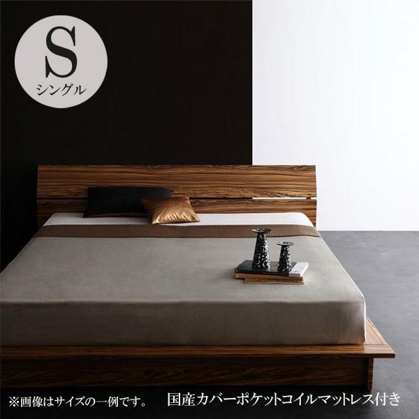 ベッド シングルベッド 安い シングルベッド ローベッド ローベッド フロアベッド ジェイ・ジー 国産カバーポケットコイルマットレス付き 040104951