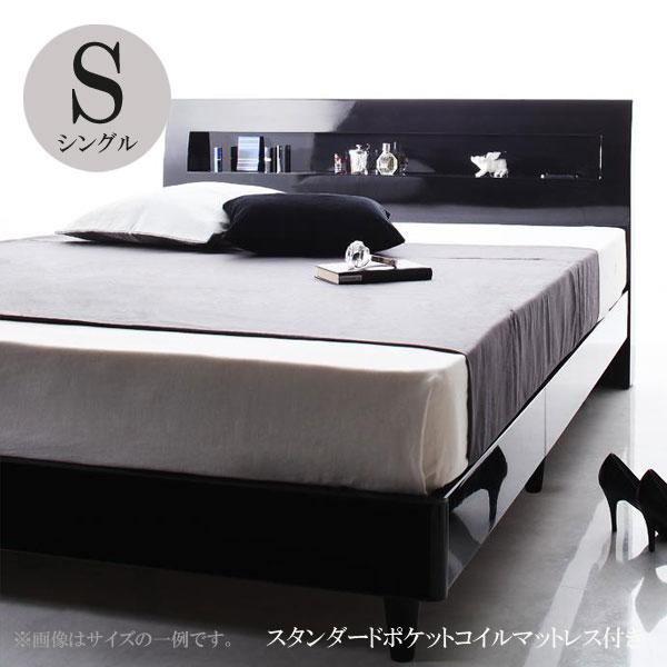 シングルベッド ベッド シングル シングルベッド マットレス付き ベッド ディ・グレース スタンダードポケットコイルマットレス 040104980