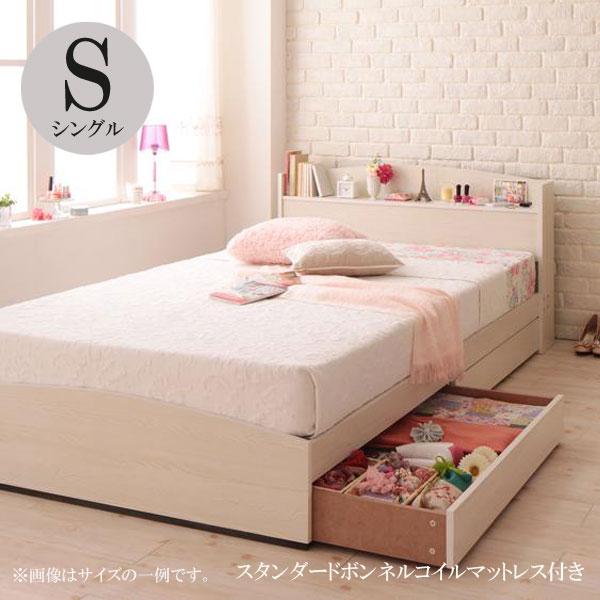 ベッド シングルベッド マットレス付き 激安 おすすめ 人気 安い 格安 コンセント付き 引き出し付き 収納ベッド 送料無料 北欧 ベッドマットレスセット ボヌール スタンダードボンネルコイルマットレス 040108129