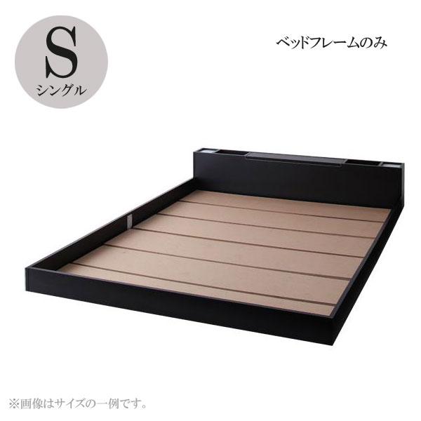 ベッドフレーム シングルベッド フレームのみ ディニタス 040109497
