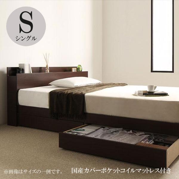 シングルベッド 棚 コンセント付き 収納ベッド ヴィーゼル 国産カバーポケットコイルマットレス付き シングル 040110302