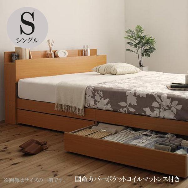 シングルベッド 棚 コンセント付き 収納ベッド ケークス 国産カバーポケットコイルマットレス付き シングル 040110329