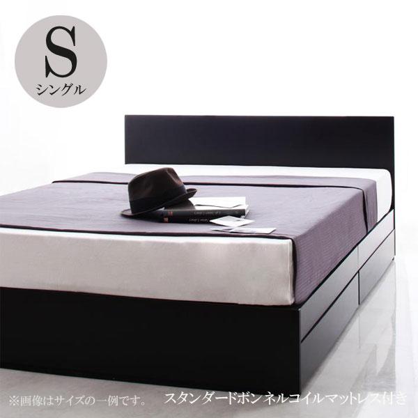 シングルベッド マットレス付き ベッドマットレスセット 引き出し付き 激安 人気 おすすめ 安い 格安 収納ベッド ゼワート スタンダードボンネルコイルマットレス 040111304