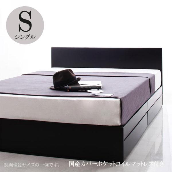 収納ベッド 収納付きベッド シングル マットレス付き ベッド ゼワート 国産カバーポケットコイルマットレス 040111316
