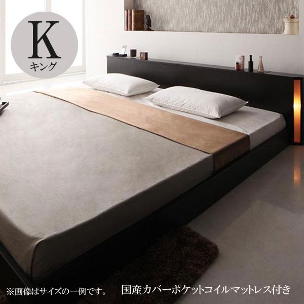 ベッド キング ベッド キングベッド マットレス付き ベッド センフィル 国産カバーポケットコイルマットレス 040111935