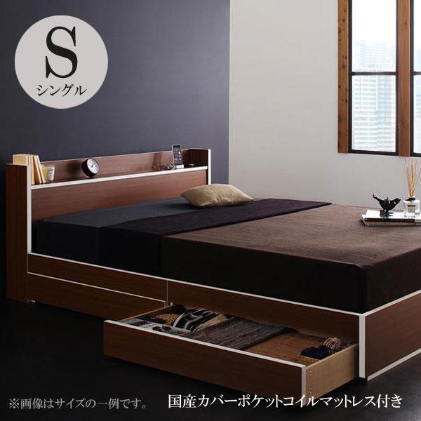 ベッド シングル ベッド シングル シングル マットレス付き ベッド ディースター 国産カバーポケットコイルマットレス 040112592