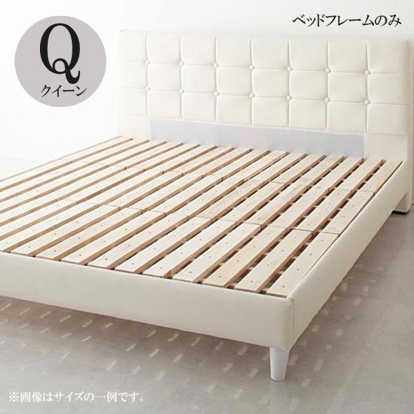 ベッド クイーン ベッド クイーン シュトローム フレームのみ クイーン 040113425