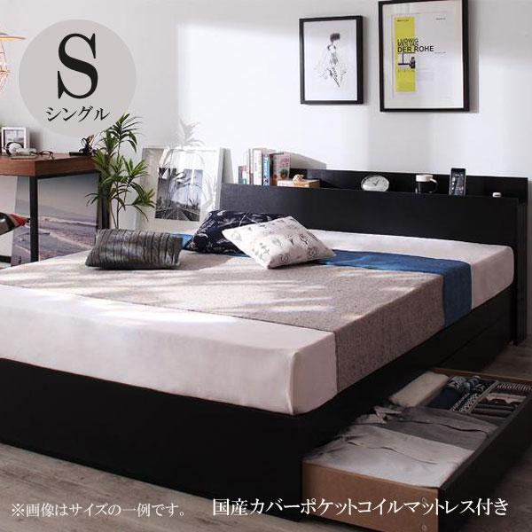 ベッド シングル ベッド シングル シングル マットレス付き ベッド ビスクード 国産カバーポケットコイルマットレス 040113596