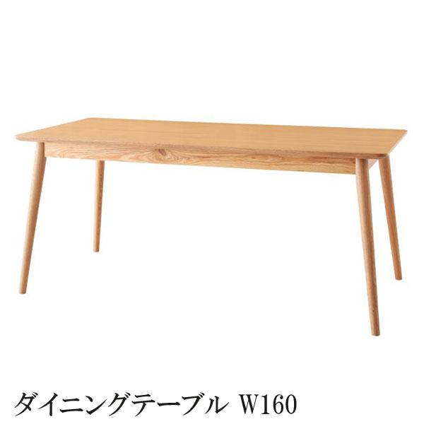 ダイニングテーブル 北欧 ダイニングテーブル ウッドランド テーブル 040104862