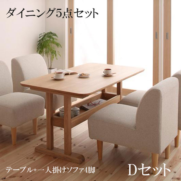 ソファーダイニングテーブルセット ソファーダイニングテーブルセット コモ Dセット 040105095